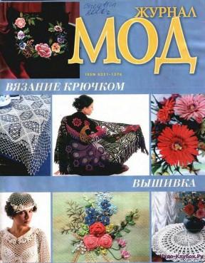 Журнал Мод 2000