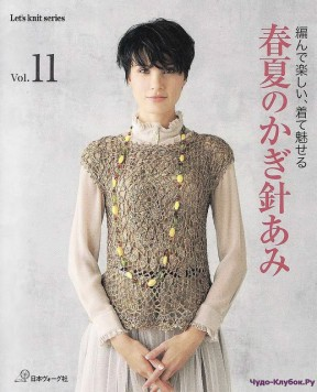 Let's knit series NV80026 2009 Vol.11 kr