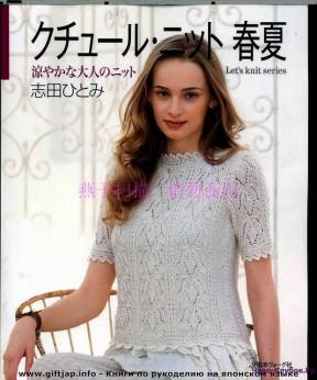 Let's knit series NV80028 2009 White knit sp-kr