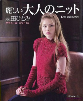 Let's knit series NV80054 2009 Vol.14 sp