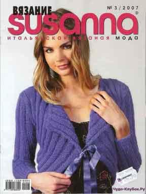 Susanna_7_3
