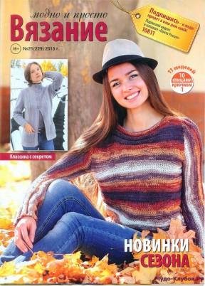 Вязание. Модно и просто 21 2015