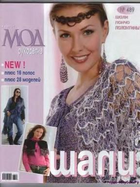 Журнал Мод 489