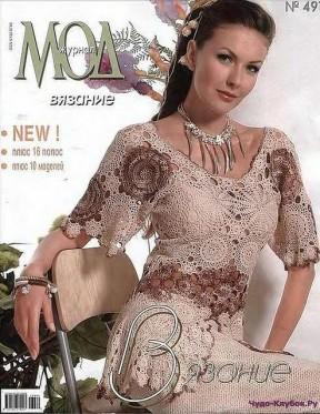 Журнал Мод 491