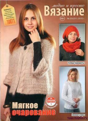 Вязание модно и просто_23 2015
