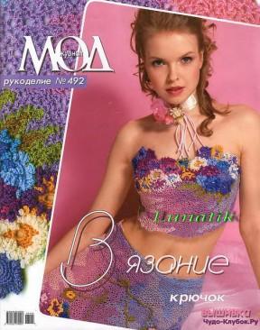 Журнал Мод 492