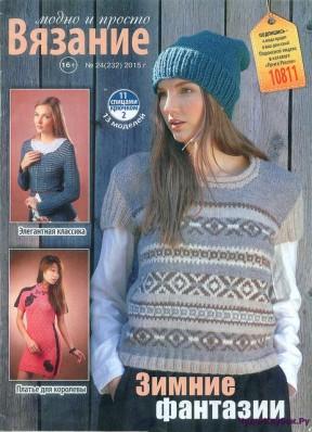 Вязание модно и просто 4 2015