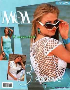 Журнал Мод 495