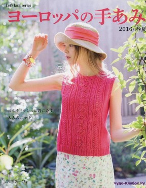 Let s knit Series 80495 2016