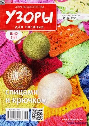 Узоры для вязания 42