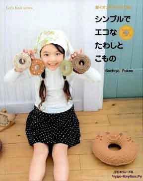 Let's knit series NV80017 2009 Sachiyo Fukao sp-kr