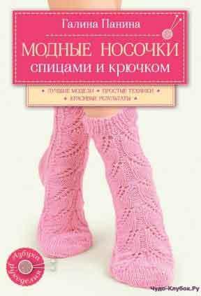 Модные носочки спицами и крючком 16