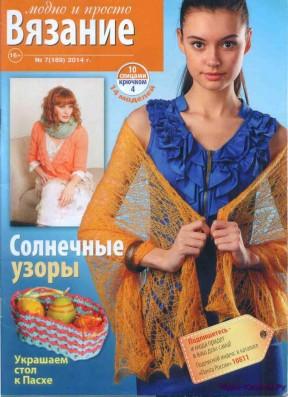 Вязание модно и просто 7 14