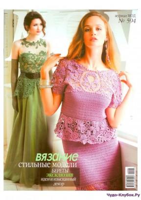 Журнал Мод 594 2016