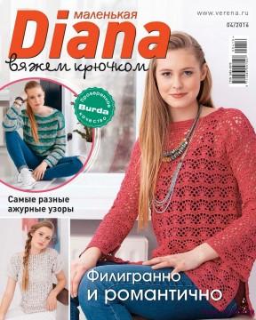 Маленькая Diana 4 2016