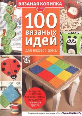 100 вязаных идей для вашего дома 9 2015