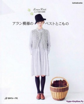 Let's knit series NV80058 2009 sp