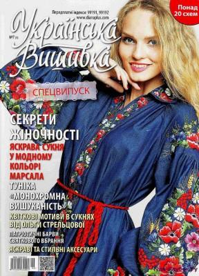 Українська вишивка 7 2016