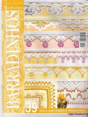 Bordados Modernos Barradinhos 06