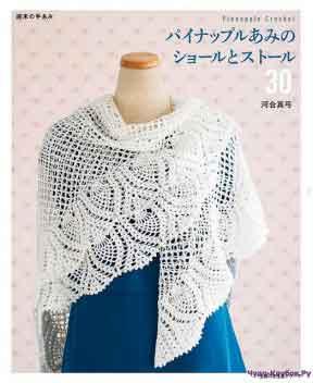 Pineapple crochet 2016