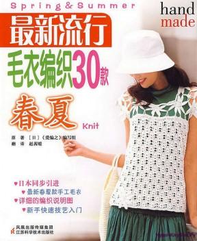 Handmade Knit Spring&Summer 09