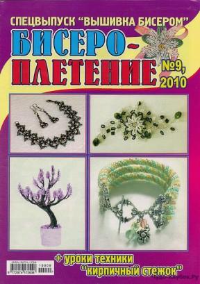 Бисероплетение 2010 9
