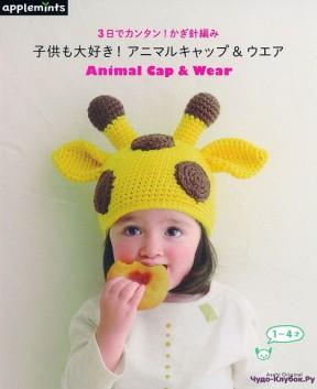 Asahi Original. Аnimal Cap & Wear