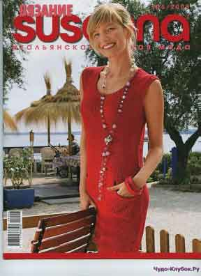 Susanna 2008 6
