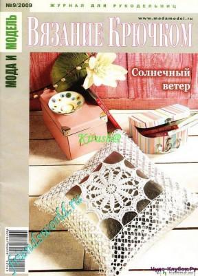 Мода и модель Вязание крючком 2009 9