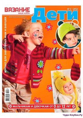 Вязание ваше хобби Дети 2 2016