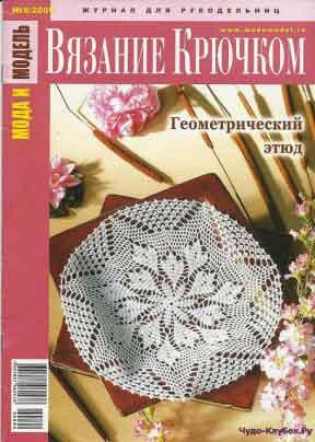 Мода и модель Вязание крючком 2009 8