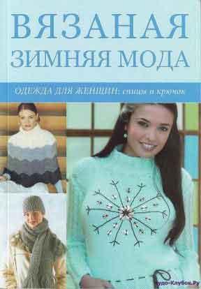 Вязаная зимняя мода одежда для женщин