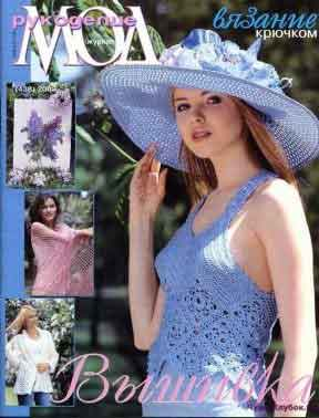 Журнал Мод 438