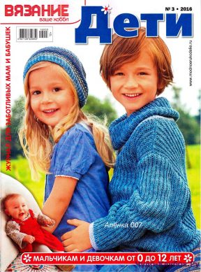 Вязание ваше хобби Дети 3 2016