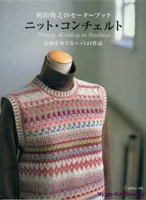 Vintage Knitting in Tradition 6482 2016