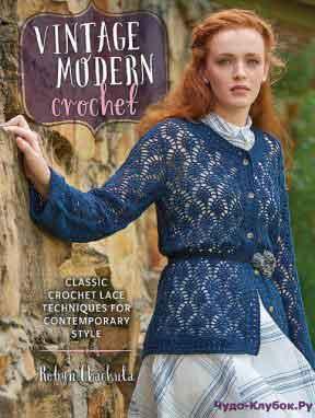 Vintage Modern Croche 2016
