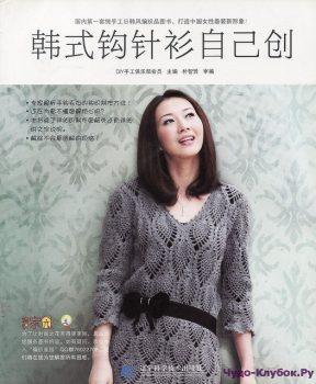 Crochet Korea Shirt Fashion 2010