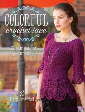 Colorful Crochet Lace Chic Garments & Accessories 22 2016