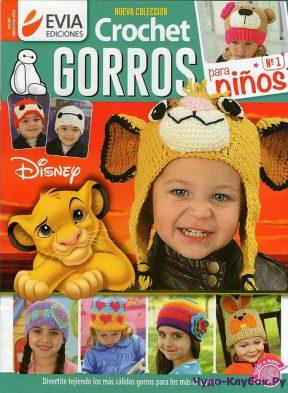 Crochet Gorros para Ninos 1   2016 (детские шапочки)