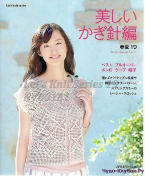 Let's knit series NV80181 2010 kr