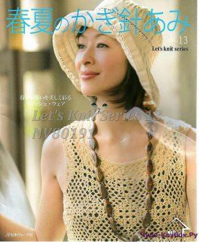 Let's knit series NV80191 2010 kr