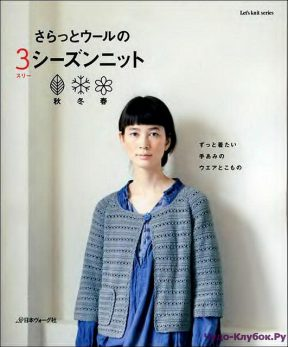 Let's knit series NV80230 2011 sp-kr
