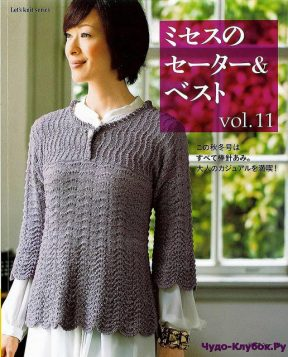Let's knit series NV80221 2011 sp