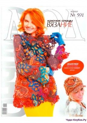 журнал Мод 591 2015