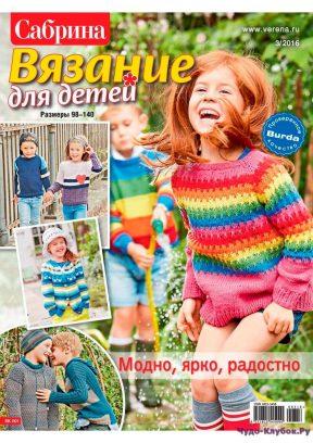 Сабрина Вязание для детей №3 2016