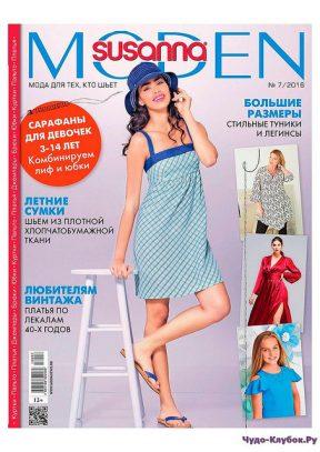 Susanna Moden 7 2016