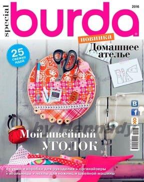 Burda Special 5 Домашнее ателье 2016