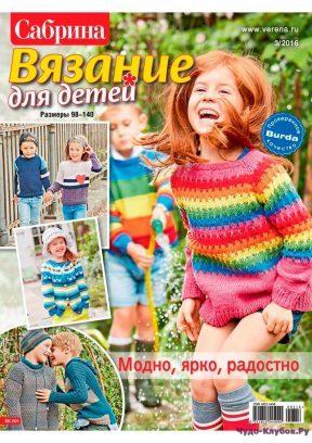 Сабрина Вязание для детей 3 2016