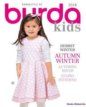 Burda Style Collection kids 2017