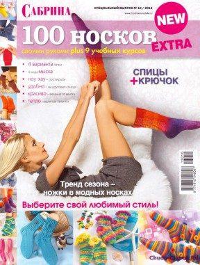 Сабрина 2013-11 100 носков